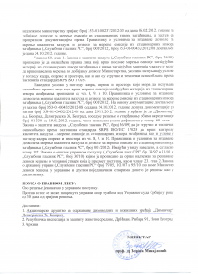 dozvola ministarstvo 20120001-2